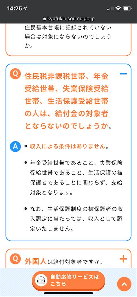 f:id:seikatsuhogo:20200522142859p:image