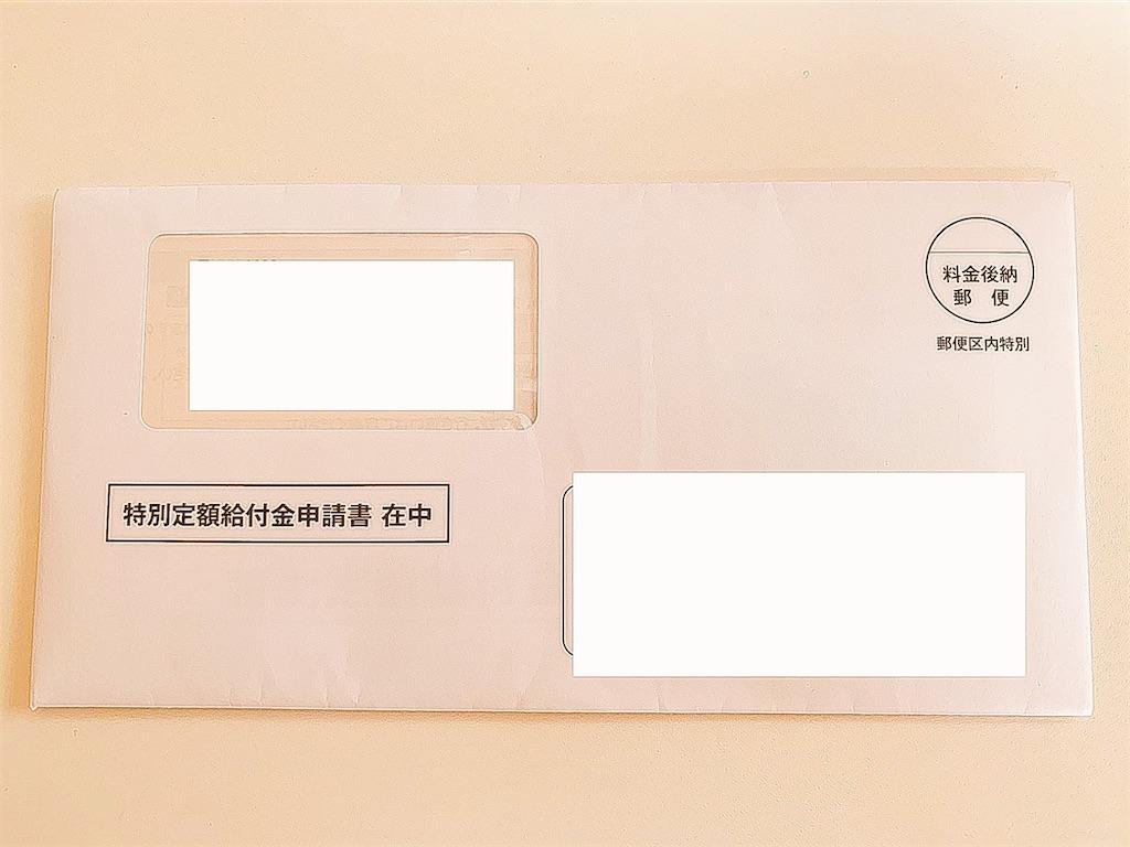 f:id:seikatsuhogo:20200528154224j:image