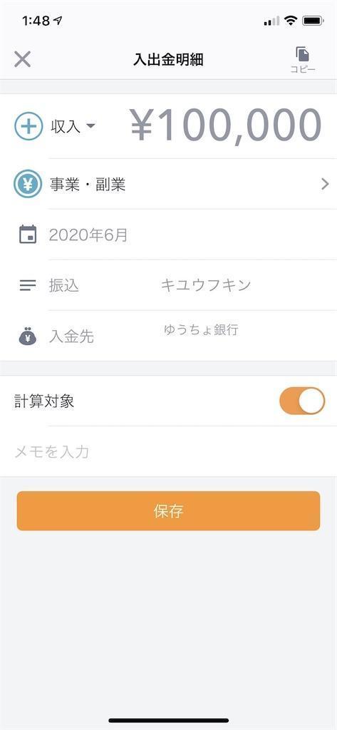 f:id:seikatsuhogo:20200605015218j:image