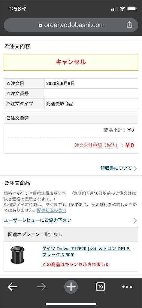 f:id:seikatsuhogo:20200613020901j:image
