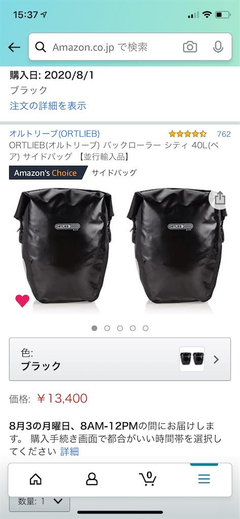 f:id:seikatsuhogo:20200801154326p:image