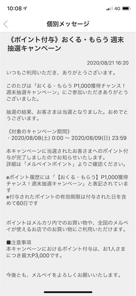 f:id:seikatsuhogo:20200822103139p:image