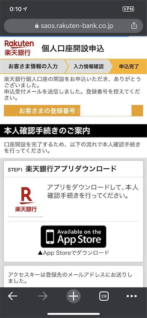 f:id:seikatsuhogo:20200828003826j:image