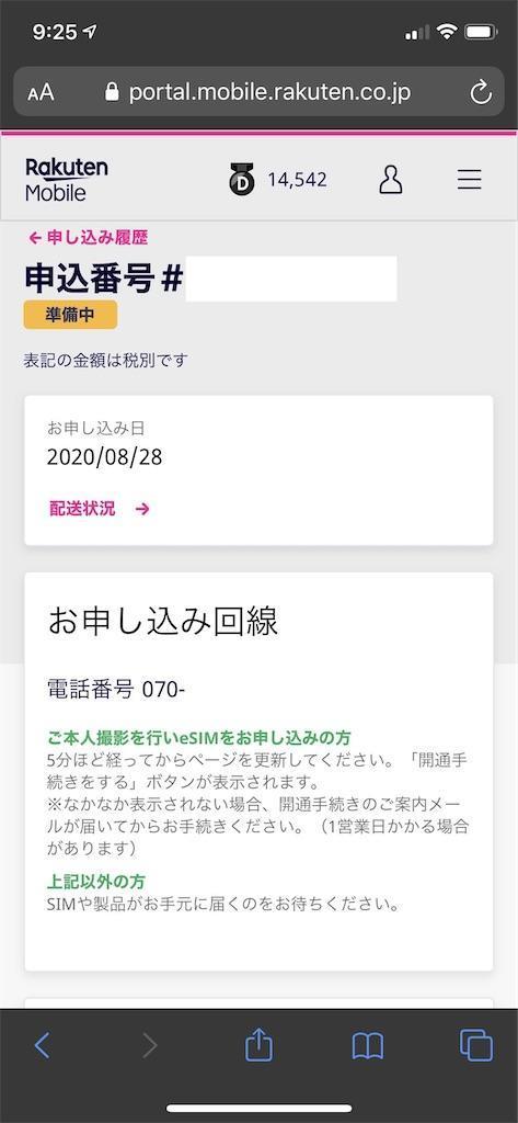 f:id:seikatsuhogo:20200828094912j:image