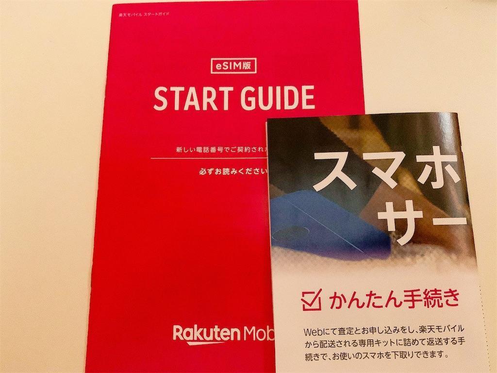 f:id:seikatsuhogo:20200830102606j:image