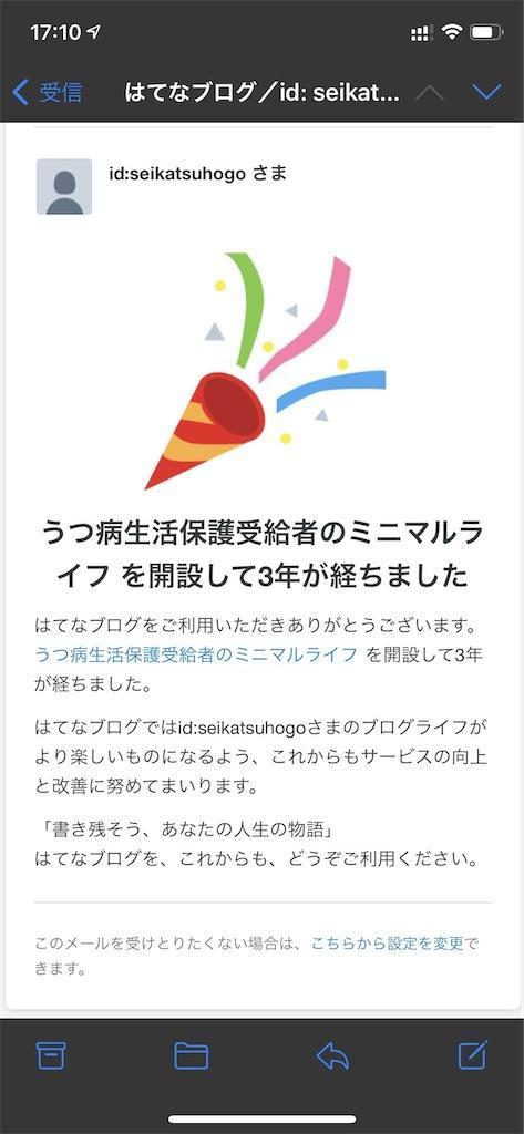 f:id:seikatsuhogo:20201005015546j:image