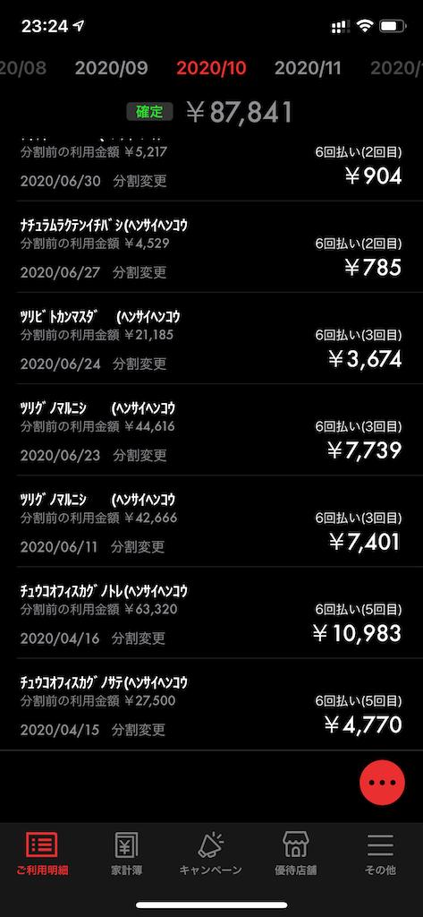 f:id:seikatsuhogo:20201024232745p:image