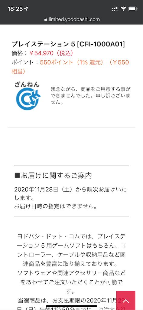 f:id:seikatsuhogo:20201127182740p:image