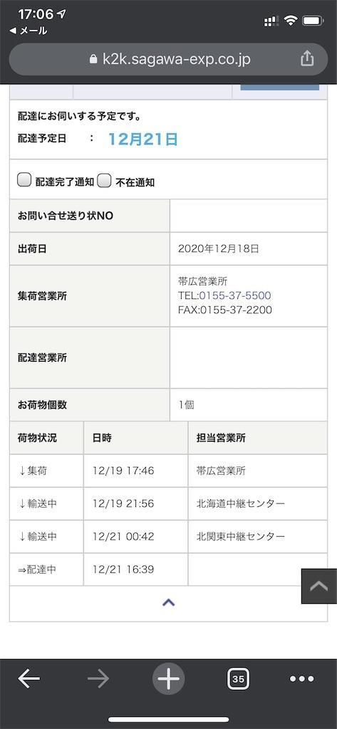 f:id:seikatsuhogo:20201221170936j:image
