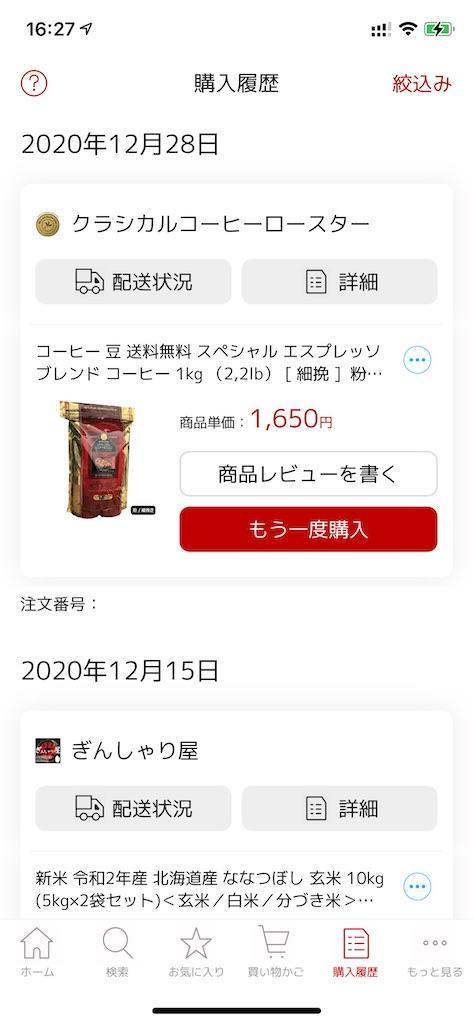 f:id:seikatsuhogo:20201229163146j:image