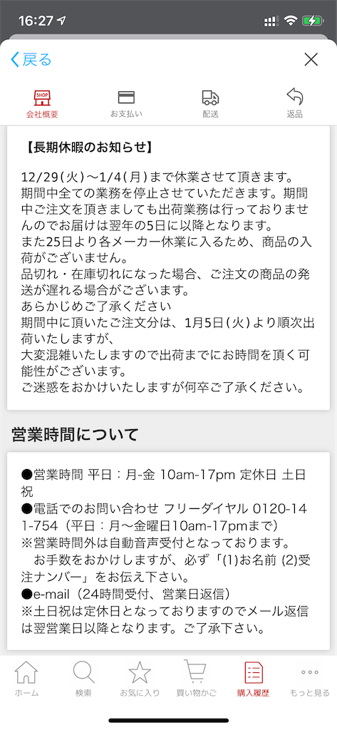 f:id:seikatsuhogo:20201229163443p:image