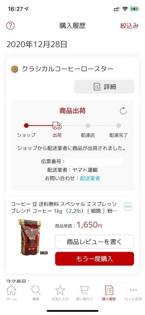 f:id:seikatsuhogo:20201229163829j:image