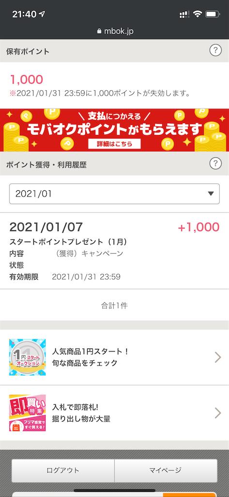 f:id:seikatsuhogo:20210111163525p:image