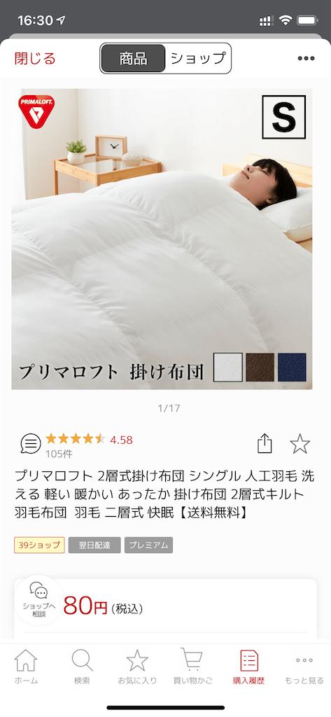 f:id:seikatsuhogo:20210112164136p:image