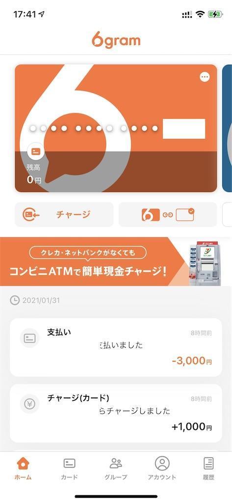 f:id:seikatsuhogo:20210131174316j:image