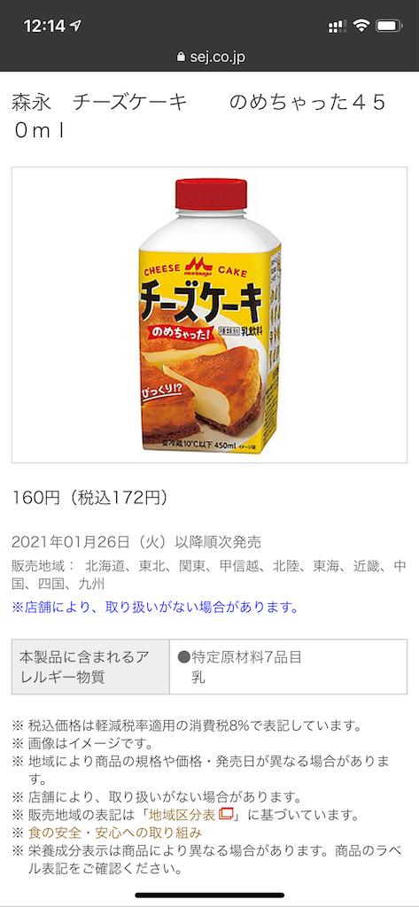 f:id:seikatsuhogo:20210201172450p:image