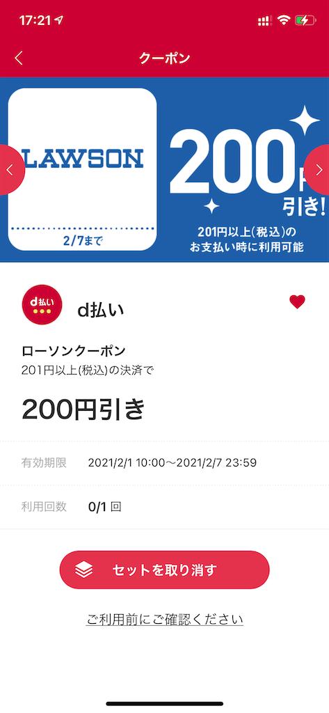 f:id:seikatsuhogo:20210201173347p:image
