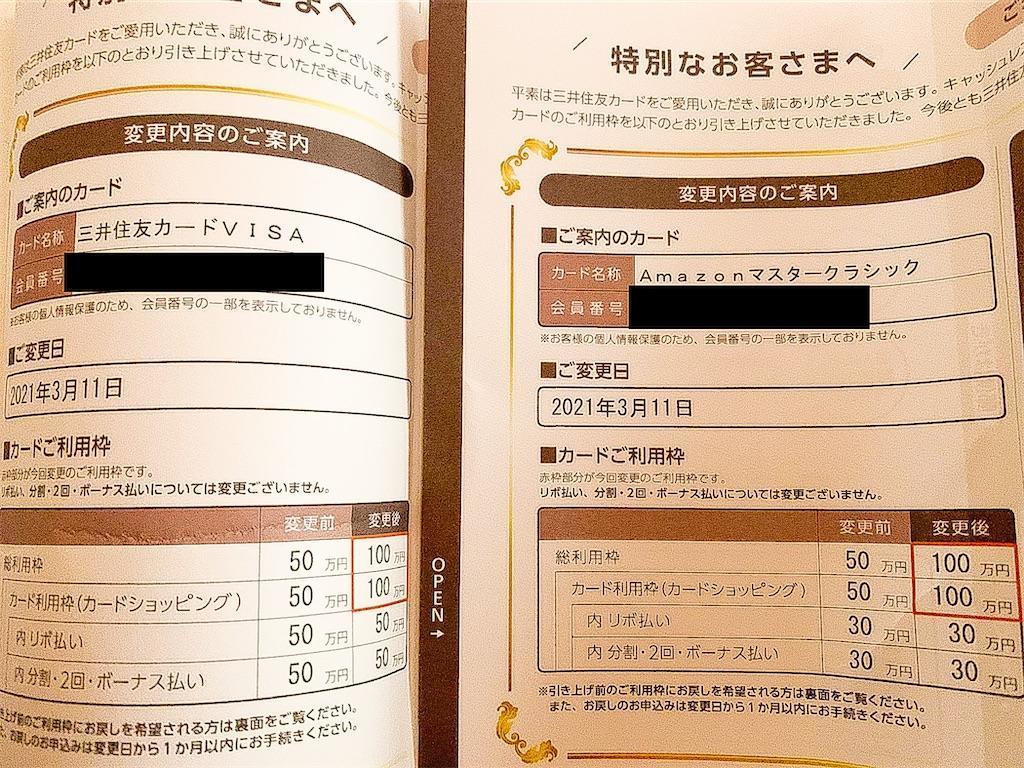 f:id:seikatsuhogo:20210320153507j:image