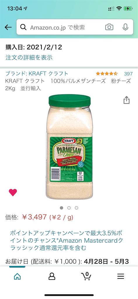f:id:seikatsuhogo:20210421131402p:image