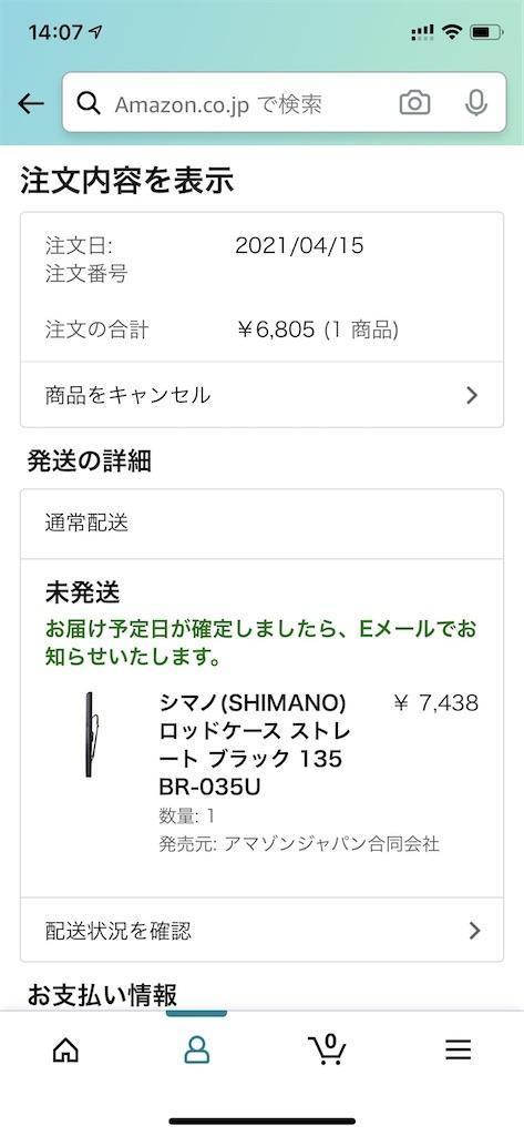 f:id:seikatsuhogo:20210429153630j:image