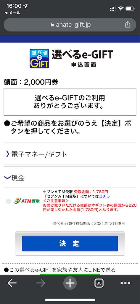 f:id:seikatsuhogo:20210727160758p:image