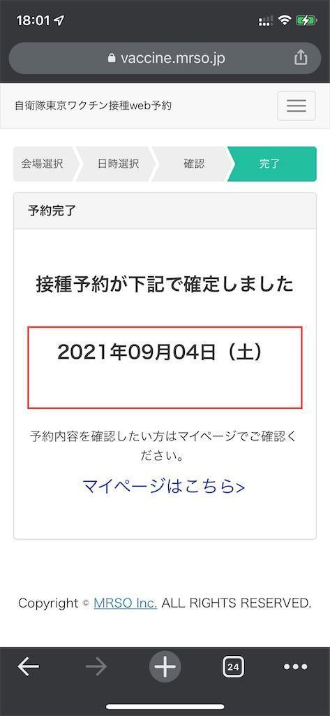 f:id:seikatsuhogo:20210903184035j:image