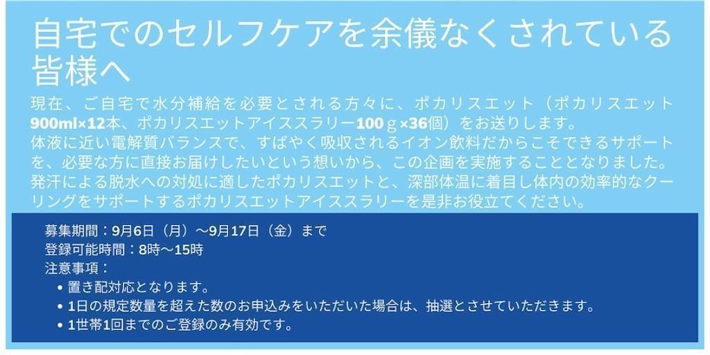 f:id:seikatsuhogo:20210910104136j:image