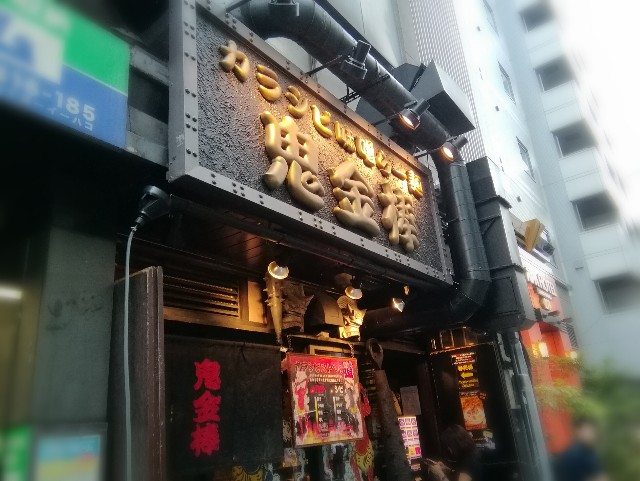f:id:seikatsukojoiinkai:20180725213549j:image
