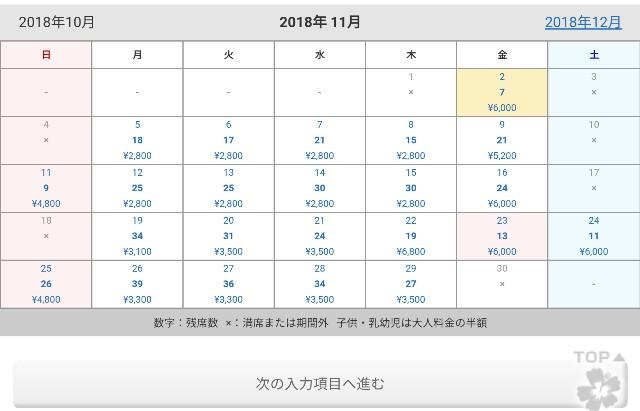 f:id:seikatsukojoiinkai:20181111170752j:image