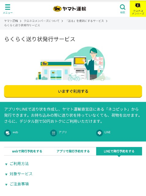 f:id:seikatsukojoiinkai:20181224132439j:image