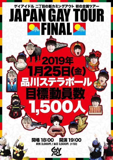 f:id:seikatsukojoiinkai:20190104012608j:image