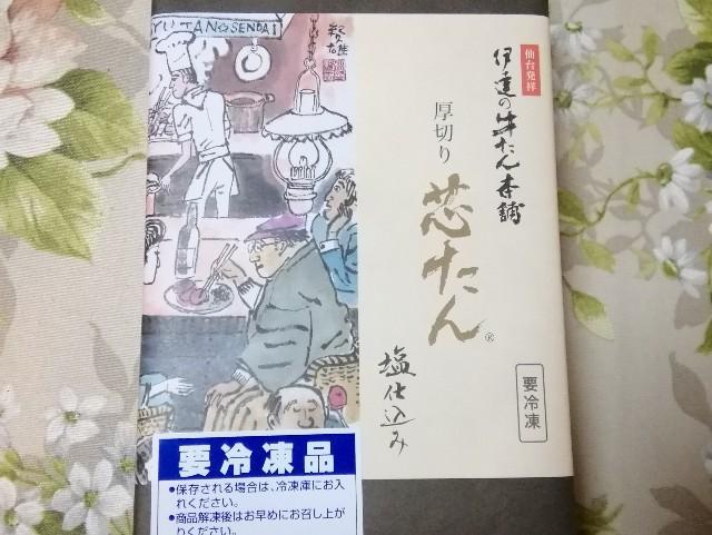 f:id:seikatsukojoiinkai:20190109193227j:image