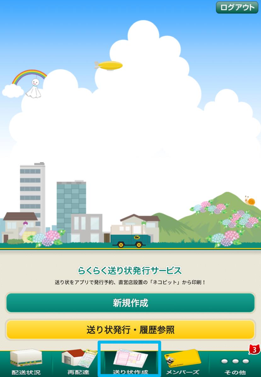 f:id:seikatsukojoiinkai:20190616181610p:plain