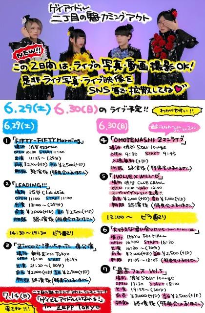 f:id:seikatsukojoiinkai:20190721200747j:image