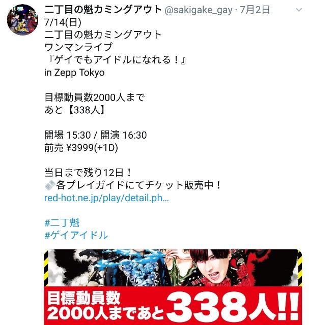 f:id:seikatsukojoiinkai:20190721201531j:image