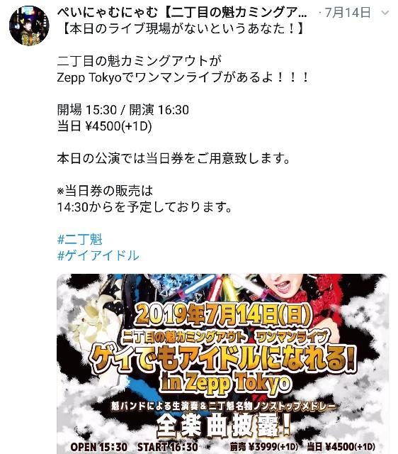 f:id:seikatsukojoiinkai:20190721225800j:image