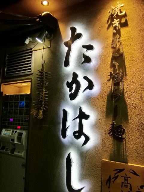 f:id:seikatsukojoiinkai:20200105195340j:image