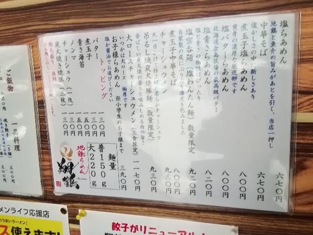 f:id:seikatsukojoiinkai:20200105201253j:image