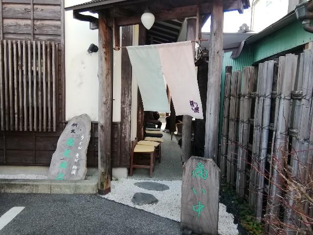 f:id:seikatsukojoiinkai:20200120182858j:image