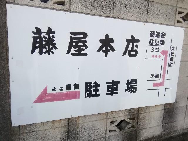 f:id:seikatsukojoiinkai:20200120183126j:image