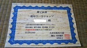 f:id:seikatsukougeiacademy:20170815204107j:plain