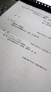f:id:seikatsukougeiacademy:20170902231501j:plain