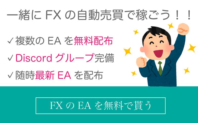 f:id:seikatsumigarufx:20190523163832p:plain
