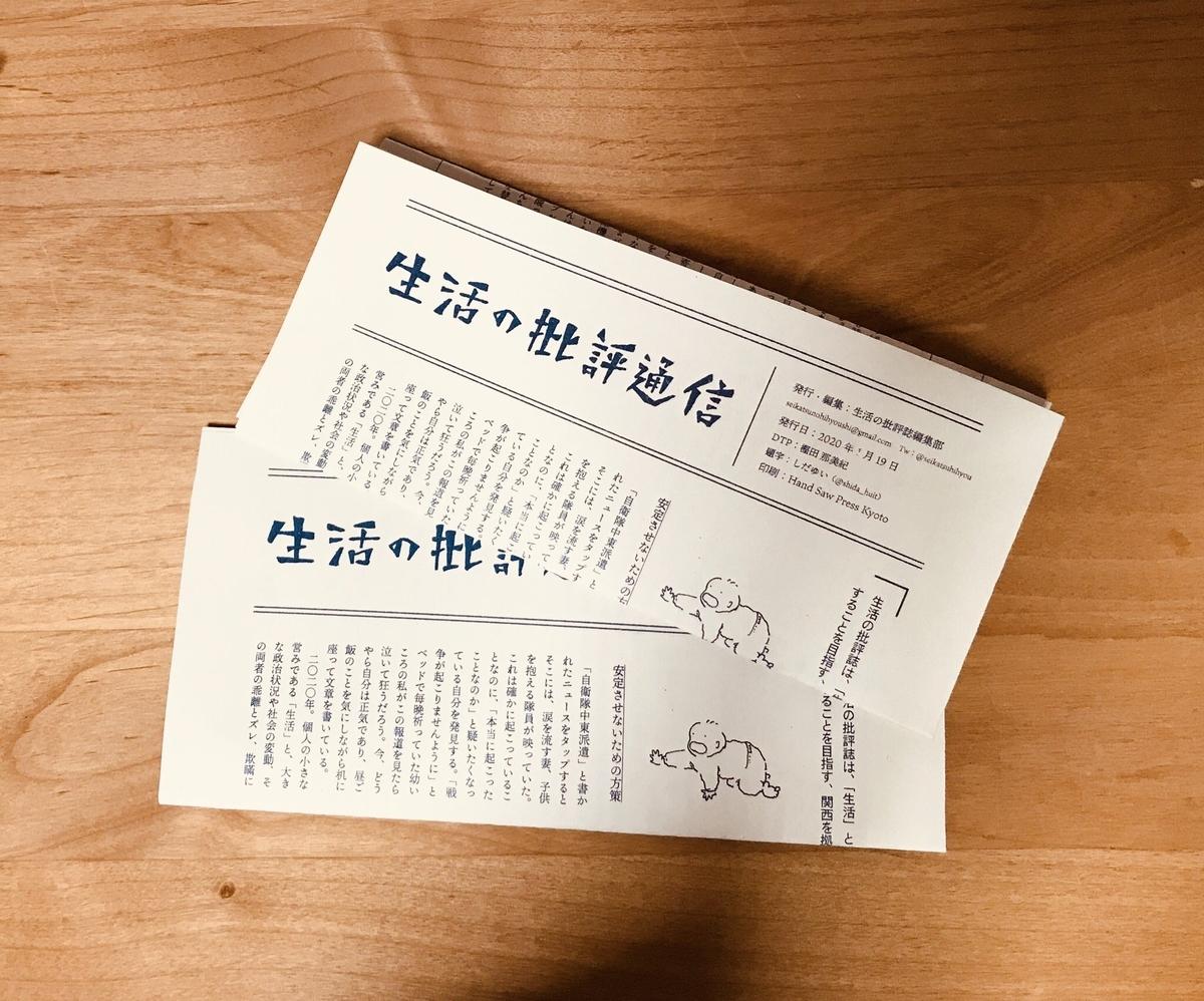 f:id:seikatsunohihyoushi:20200405145804j:plain