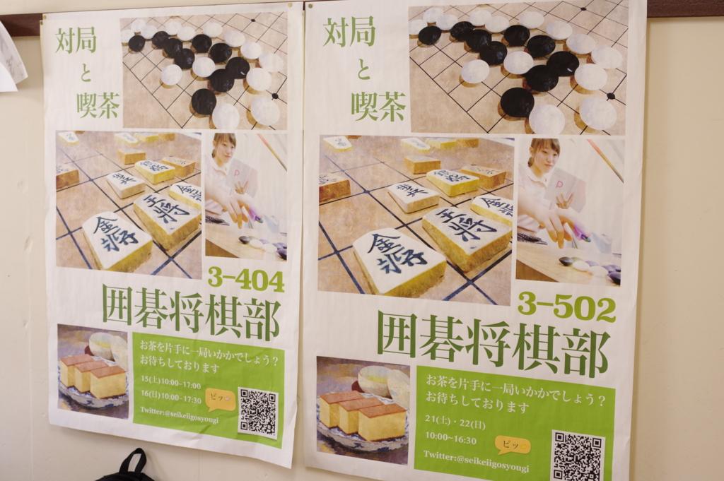 f:id:seikei_bunka:20160628114652j:plain