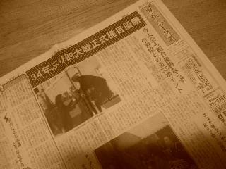 shinbun_gazou.jpg