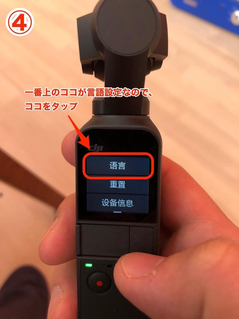 DJI Osmo Pocket 言語設定方法