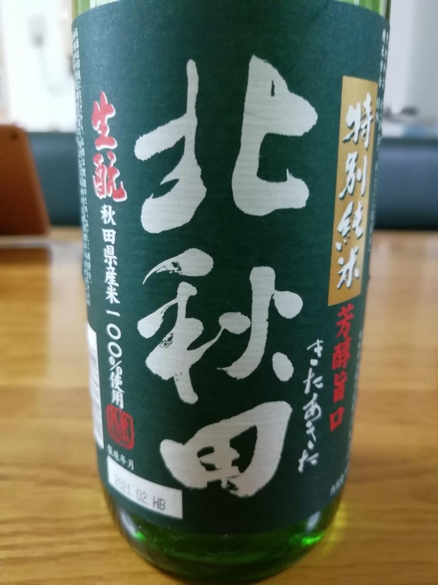 f:id:seiko_udoku:20210525164159j:plain