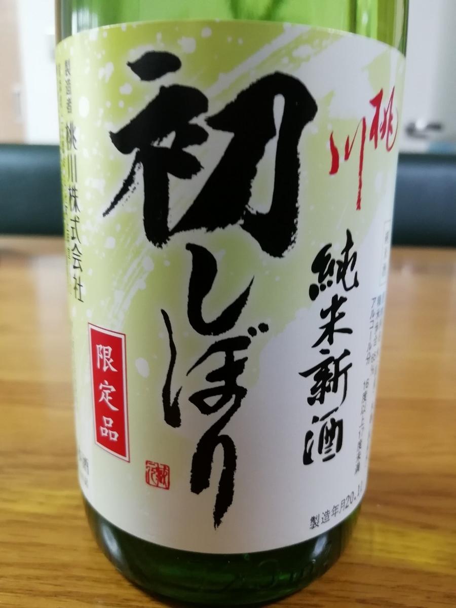 f:id:seiko_udoku:20210525194215j:plain
