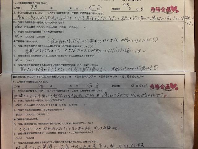 f:id:seikomurasaki2:20180607142636j:plain